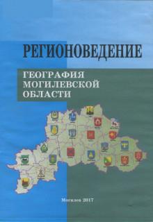 Регионоведение: география Могилевской области