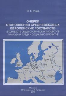 Риер, Я. Г. Очерки становления средневековых европейских государств в контексте общеисторических процессов: природная среда и социальное развитие