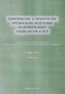 Теоретические и практические предпосылки подготовки полилингвальных специалистов в вузе 2018