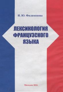 Филимонова, И. Ю. Лексикология французского языка