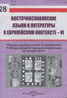 Восточнославянские языки и литературы в европейском контексте – VI