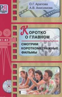 Арапова, О. Г. Коротко о главном : смотрим короткометражные фильмы