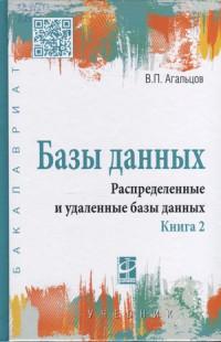 Агальцов, В. П. Базы данных