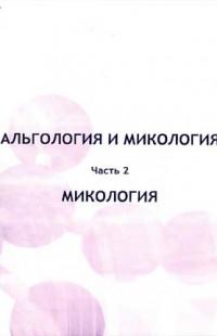 Альгология и микология