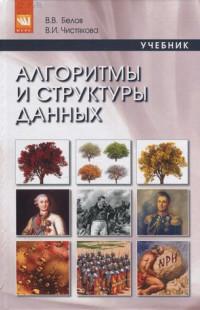 Белов, В. В. Алгоритмы и структуры данных