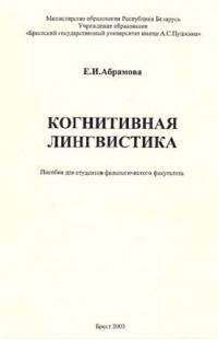 Абрамова, Е. И.