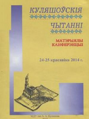 Кулешовские чтения - 2014