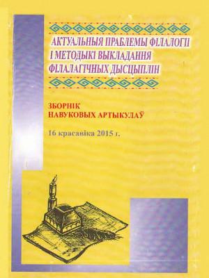 Кулешовские чтения - 2015
