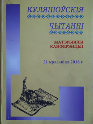 Кулешовские чтения - 2016