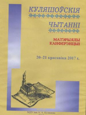 Кулешовские чтения - 2017