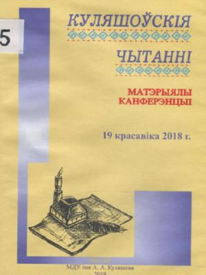Кулешовские чтения - 2018
