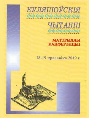 Кулешовские чтения - 2019