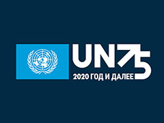 ООН — 75 лет