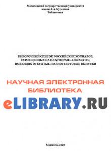 Список российских научных журналов