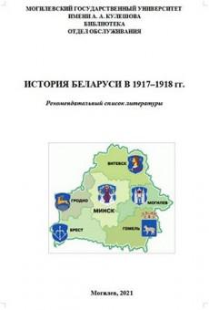 ИСТОРИЯ БЕЛАРУСИ В 1917–1918 гг.