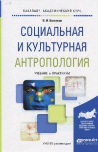 Бажуков, В. И.