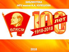 ВЫСТАВКА «100лет ВЛКСМ»