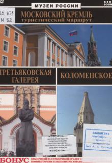 Московский Кремль. Третьяковская галерея. Коломенское.