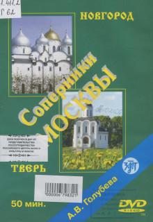 Соперники Москвы. Новгород. Тверь