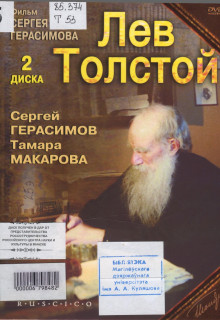 Лев Толстой: фильм Сергея Герасимова