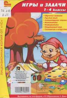 Игры и задачи, 1–4 классы