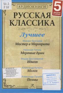 Русская классика. Лучшее