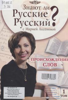 Знают ли русские русский? С Марией Аксёновой