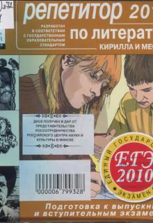 Репетитор Кирилла и Мефодия. Литература