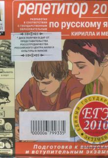 Репетитор Кирилла и Мефодия. Русский язык