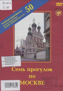 Семь прогулок по Москве