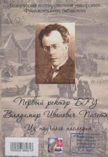 Первый ректор БГУ Владимир Иванович Пичета: из научного наследия