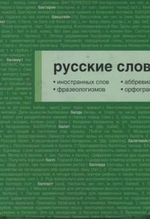 Русские словари