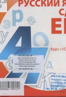 Русский язык. Сдаем ЕГЭ 2011