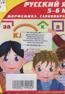 Русский язык. 5–6 классы. Морфемика. Словообразование