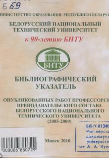 Библиографический указатель опубликованных работ профессорско-преподавательского состава Белорусского национального технического университета, (2005–2009)