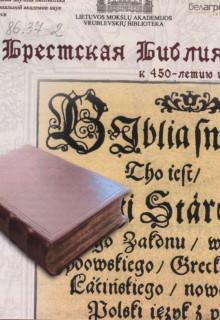 Брестская Библия: к 450-летию издания