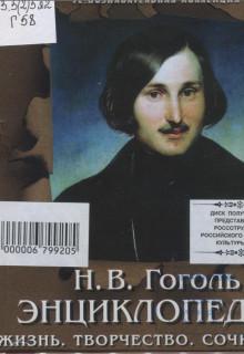 Энциклопедия. Н. В. Гоголь