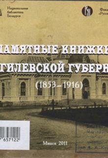 Памятные книжки Могилевской губернии (1853–1916)