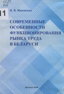 Маковская, Н. В. Современные особенности функционирования рынка труда в Беларуси [Электронный ресурс] : монография