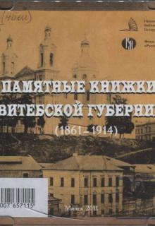 Памятные книжки Витебской губернии (1861–1914)