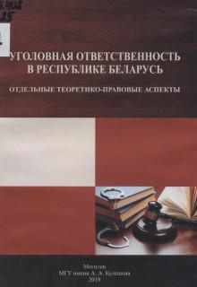 Уголовная ответственность в Республике Беларусь: отдельные теоретико-правовые аспекты