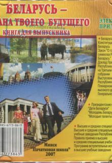 Беларусь – страна твоего будущего