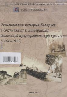 Региональная история Беларуси в документах и материалах Виленской археографической комиссии (1864–1915)
