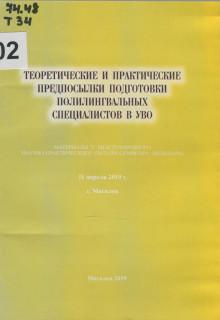 Теоретические и практические предпосылки подготовки полилингвальных специалистов в УВО
