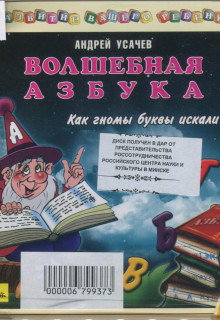 Усачев, А. Волшебная азбука