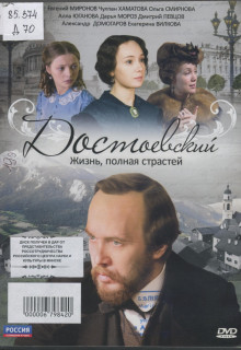 Достоевский: жизнь, полная страстей