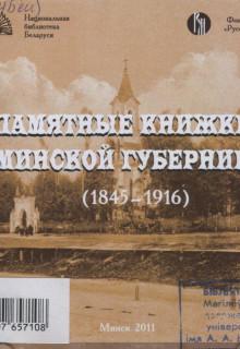 Памятные книжки Минской губернии (1845–1916)