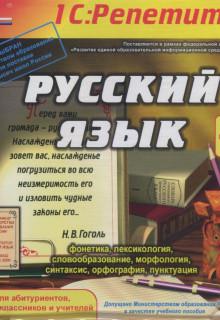 Русский язык: весь школьный курс