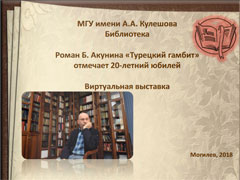 Роман Б. Акунина «Турецкий гамбит» отмечает 20-летний юбилей