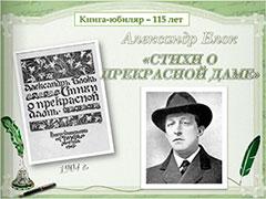Книга-юбиляр — 115 лет. «Стихи о Прекрасной Даме» (Александр Блок)